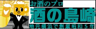 ワイン洋酒ビール 横浜の酒の専門店 島崎 配達小売