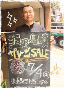 島崎ガレージセール 7月4日 横浜駅西口